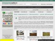 База недвижимости г.Волоколамск - доска объявлений