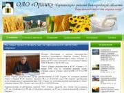 ОАО «Орлик» Чернянского района Белгородской области