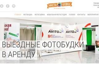 ИНСТАБУДКА | Фотобудка в аренду | Москва