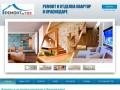 Ремонт квартир в Краснодаре, а также отделка квартир, ремонт домов и офисов