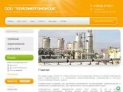 Техническое обслуживание приборов учёта тепла Горячей Холодной воды Тепловых пунктов ООО