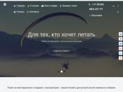 Полет на параплане в Ярославле - Летная школа