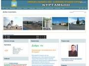 Официальный сайт Куртамыша