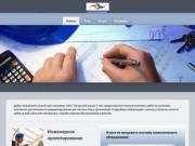 """ООО """"Югорский альянс"""""""