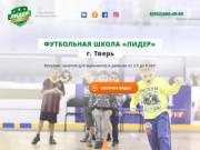 """Футбольная школа """"Лидер"""" г.Тверь"""