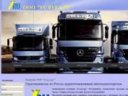 Транспортная Компания «Услуга.ру» (г. Екатеринбург, ул. Щорса,7, телефон: 8(343)221-35-07)