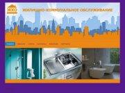 Жко Горнозаводск жилищно коммунальное обслуживание