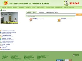 Тульская справочная по товарам и услугам 255-000