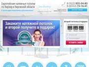 Европейские натяжные потолки по Кирову и Кировской области