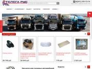 Запчасти для грузовых автомобилей в Красноярске (Россия, Красноярский край, Красноярск)