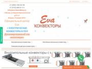Конвекторы Eva - Официальный сайт | Радиатор Ева, Купить обогреватели Ева от производителя