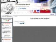 Английский для жизни Краснознаменск - образование (английский язык)