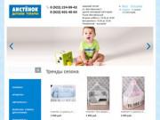 """Интернет-магазин детских товаров """"Аистенок"""" Нижний Тагил"""