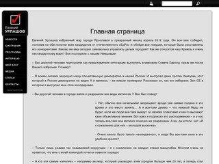 Евгений Урлашов | Депутат муниципалитета города Ярославля
