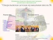 """МБОУ ДОД """"Ожерельевская детская музыкальная школа № 3""""."""