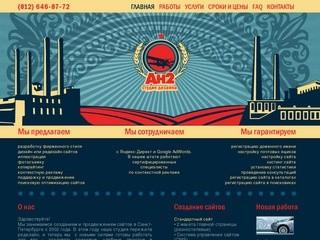 Создание сайтов ..AN2.. студия веб-дизайна   разработка сайта