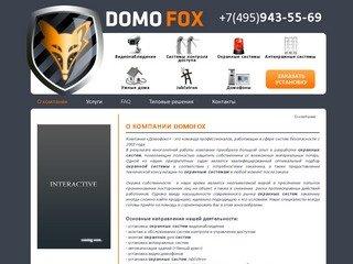 Установка видео наблюдения в Москве и Подмосковье 943-55-69; - О Компании DOMOFOX