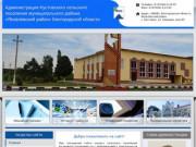 Администрация Кустовского сельского поселения - Яковлевский район Белгородской области