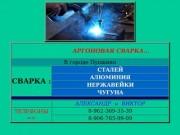 Аргоновая Сварка в Пушкино