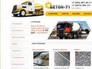 Бетон в Туле по низкой цене. Купить бетон М 200 + Производство бетона