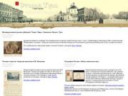 Богородицк (в альбоме представлены виды и фотографии старого Богородицка (Тульская область, большинство взяты с почтовых открыток) - фотографии старого Богородицка