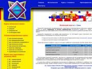 Курсы испанского языка в г. Сочи