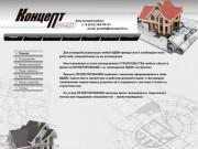Проектирование жилых, общественных и производственных зданий и сооружений