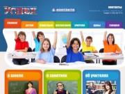 Школа английского языка «Успех» в наукограде Протвино