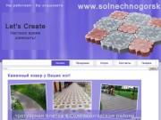 Тротуарная плитка в Солнечногорске, тротуарная плитка в Лобня