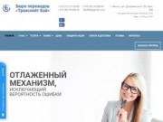 Перевод личных документов и их нотариальное заверение (Белоруссия, Минская область, Минск)