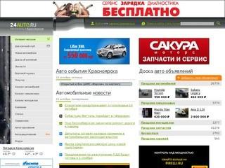 авто работа красноярск #11