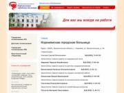 Коряжемская городская больница