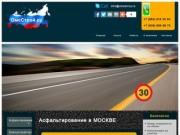 ОмсСтрой.ру - Асфальтирование в ОМСКЕ