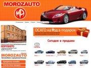 MOROZAUTO - продажа аукционных авто из Японии. Хабаровск.