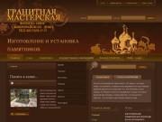 Гранитная мастерская. г. Вологда - Изготовление и установка памятников в Вологде