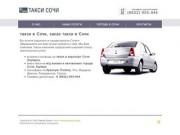Такси Сочи (Заказ такси в Сочи - 8 (8622) 955-944. Все автомобили такси комфортабельные иномарки с кондиционером. Пожалуйста заказывайте такси до вылета самолёта)