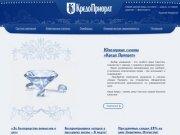 Ювелирная сеть Кредо Приорат г. Гатчина, Санкт-Петербург - ювелирные украшения гатчина