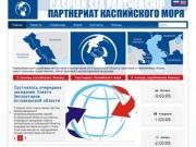 Партнериат Каспийского моря