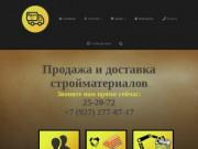 Доставка стройматериалов. Услуги bobcat в Саратове. RgRuz (Россия, Саратовская область, Саратов)