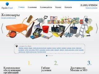 ПраймСнаб - снабжение предприятий и организаций в Москве всем необходимым для эффективной работы