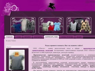 Пегас-производство трикотажных изделий, женский трикотаж оптом