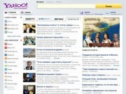Yahoo! Russia - Yahoo.com по русски (поисковик)