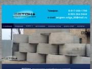 Компания Бетон+. Купить бетонные кольца для колодца, купить кольца для канализации