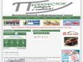 «Перекресток» - информационный портал города Белая Калитва (информация о жизни города и района, новости, публикации, интервью, сюжеты, форум)