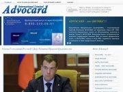 Адвокард - ADVOCARD INTERNATIONAL | Европейская Юридическая Служба