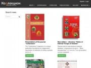 Коллекцион: Ассоциация коллекционеров военной символики (Украина, Киевская область, Киев)