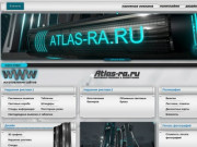 "Рекламное агентство ""Атлас"", г.Ржев."