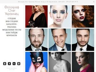 Сайт фотографа Олега Украинца г. Могилёв Беларусь