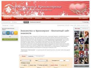 сайты для знакомств в красноярске