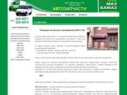 Продажа запчастей к автомобилям: ЗИЛ-5301 «Бычок», ЗИЛ-130, ЗИЛ